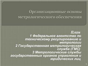 Организационные основы метрологического обеспечения