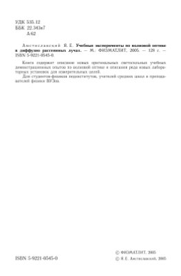 Амстиславский Я.Е. Учебные эксперименты по волновой оптике в диффузно рассеянных лучах