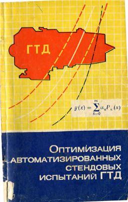 Кожевников Ю.В. и др. Оптимизация автоматизированных стендовых испытаний ГТД