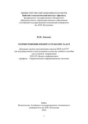Ложкова Ю.Н. Теория решения изобретательских задач
