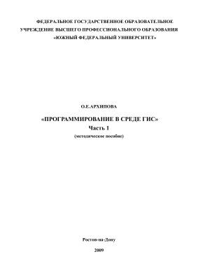 Архипова О.Е. Программирование в среде ГИС. Часть 1