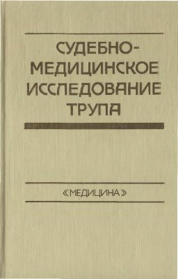 Громов А.П., Капустин А.В. ( ред.) Судебно-медицинское исследование трупа