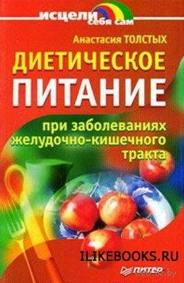 Толстых Анастасия. Диетическое питание при заболеваниях желудочно-кишечного тракта