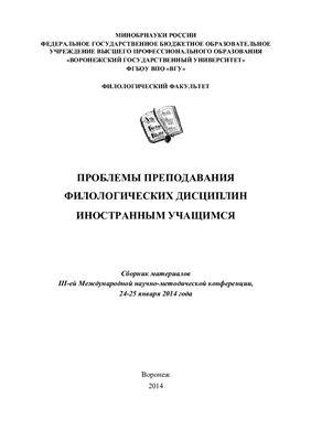Проблемы преподавания филологических дисциплин иностранным учащимся