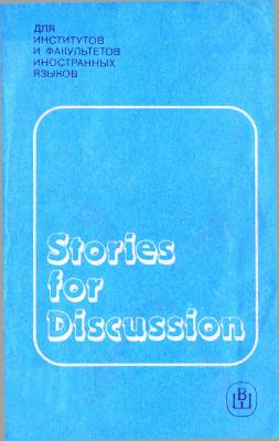 Бараблина Т.А. Поговорим о прочитанном. Stories For Discussion