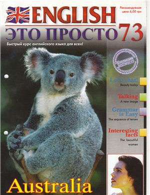 English - это просто 2005 №73
