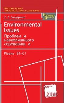 Бондаренко Є.В. Environmental Issues. Проблеми навколишнього середовища: Рівень В1-С1
