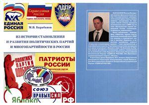 Барабанов М.В. Из истории становления и развития политических партий и многопартийности в России