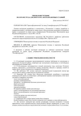 ТОИ Р-112-06-95. Типовая инструкция по охране труда для оператора автозаправочных станций
