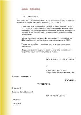 Коваленко П.И. Английский язык для психологов