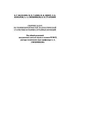 Решение задач из свешникова онлайн программа для решения задач по математике