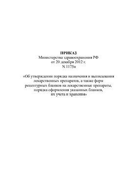 Приказ МЗ РФ от 20 дек. 2012 г. N 1175н
