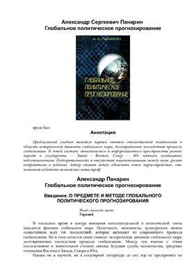 Панарин А.С. Глобальное политическое прогнозирование