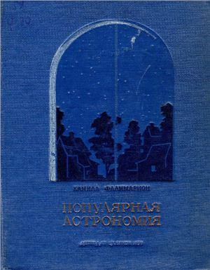 Фламмарион Камиль - Популярная астрономия