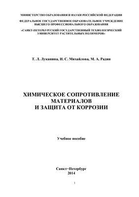 Луканина Т.Л., Михайлова И.С., Радин М.А. Химическое сопротивление материалов и защита от коррозии