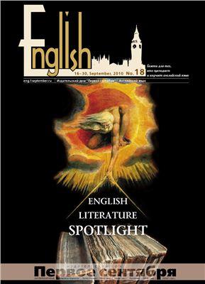 English Первое сентября 2010 №18
