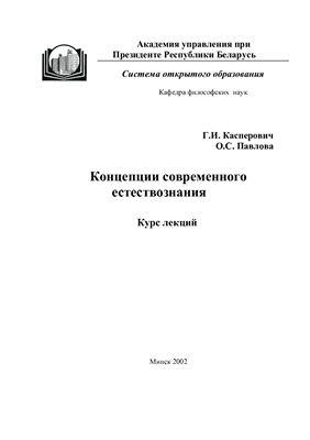 Касперович Г.И., Павлова. Курс лекций
