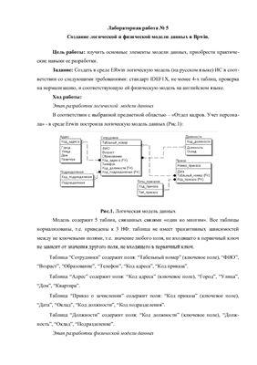 Лабораторная работа - Создание логической и физической модели данных в Bpwin
