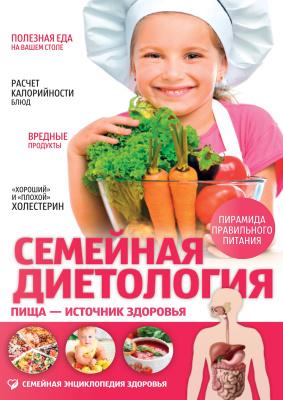 Саламашенко Надежда. Семейная диетология: Пища - источник здоровья