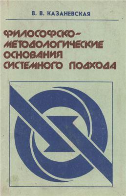 Казаневская В.В. Философско-методологические основания системного подхода