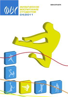 Физическое воспитание студентов 2011 №04