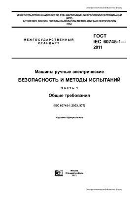 ГОСТ IEC 60745-1-2011 Машины ручные электрические. Безопасность и методы испытаний. Часть 1. Общие требования