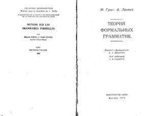 Гросс М., Лантен А. Теория формальных грамматик