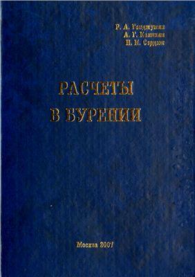 Ганджумян Р.А., Калинин А.Г., Сердюк Н.И. Расчеты в бурении