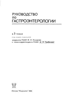 Комаров Ф.И. и др. Руководство по гастроэнтерологии. В трех томах. Т. 1. Болезни пищевода и желудка