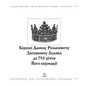 Незалежний культурологічний часопис Ї 2003 №29 . Геній місця. Львів
