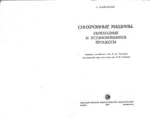 Конкордиа Ч. Синхронные машины. Переходные и установившиеся процессы