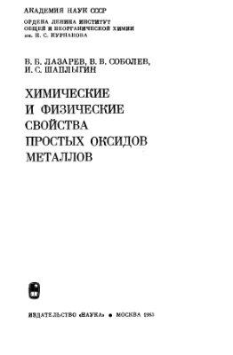 Лазарев В.Б., Соболев В.В., Шаплыгин И.С. Химические и физические свойства простых оксидов металлов
