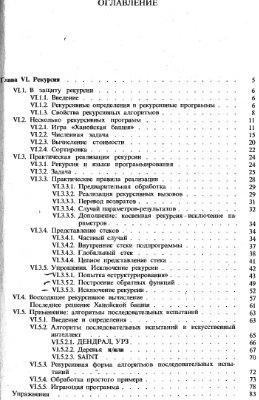Мейер Б., Бодуэн К. Методы программирования: В 2-х томах. Том 2
