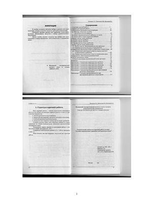 Пантелеева Н.Ф. Методические указания расчета схем рудоподготовки по курсовой работе Обогащение руд цветных и редких металлов