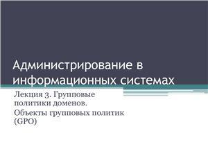 Администрирование в информационных системах. Лекция 03. Групповые политики доменов. Объекты групповых политик (GPO)