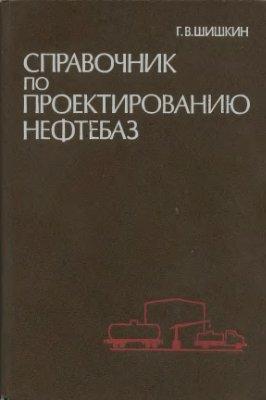 Шишкин Г.В. Справочник по проектированию нефтебаз