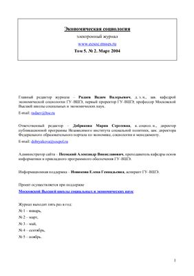 Экономическая социология 2004 №02