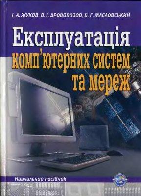 Жуков І.А., Дрововозов В.І. та ін. Експлуатація комп'ютерних систем та мереж