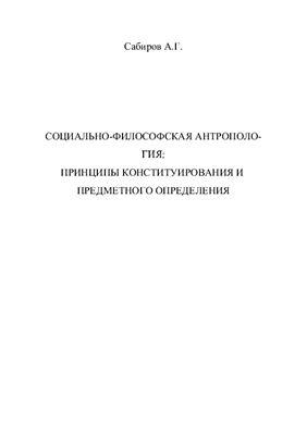 Сабиров А.Г. Социально-философская антропология: принципы конституирования и предметного определения