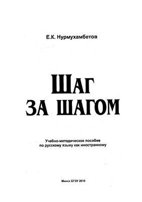Нурмухамбетов Е.К. Шаг за шагом