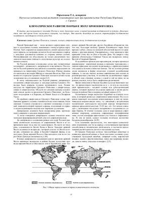 Марьенкина Т.А. Климатическое развитие Поочья в эпоху бронзового века