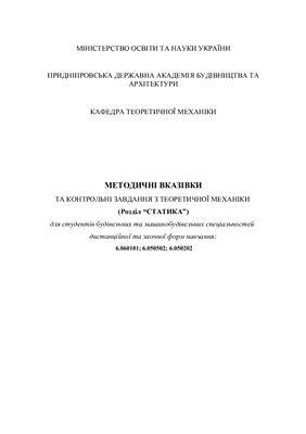 Бондаренко В., Дьомін Г., Креймер Ю. та ін. Методичні вказівки та контрольні завдання з теоретичної механіки (Статика)