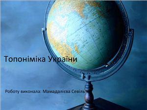 Топонимика Украины