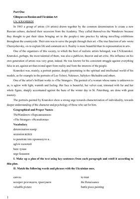 Тексти для читання та опрацювання для художніх спеціальностей ВНЗ (Методичка)