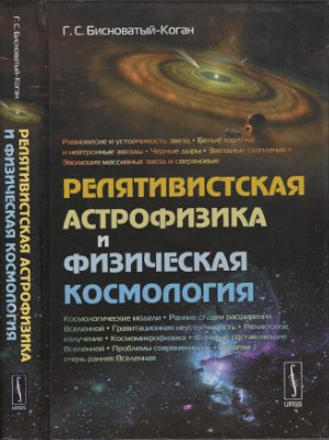Бисноватый-Коган Г.С. Релятивистская астрофизика и физическая космология