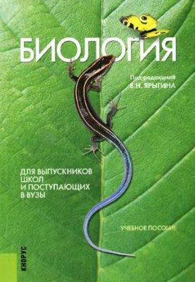 Мустафин А.Г. Биология. Для выпускников школ и поступающих в вузы