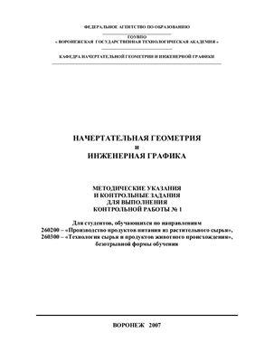 Кислякова Т.В., Егорова Г.Н., Начертательная геометрия и инженерная графика