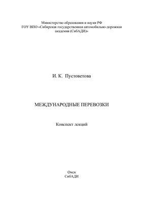 Пустоветова И.К. Международные перевозки