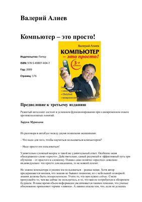 Алиев В. Компьютер - это просто