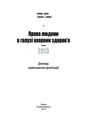Роханський А.О. (ред.) Права людини в галузі охорони здоров'я
